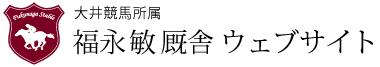 大井競馬所属 福永敏厩舎ウェブサイト